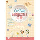 0至3歲營養副食品全書:聰明媽媽健康煮,150道原味副食品、30道美味點心輕鬆上手 SR0068