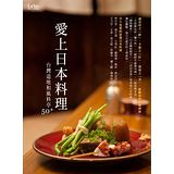 愛上日本料理:台灣道地和風料亭50+ 1GV014