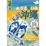 哈伊沙伊~穿著藍白拖玩沖繩:來去南國海灘x 生活市集x手作工藝店x音樂小酒館! 2AF615