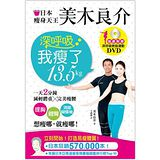 日本瘦身天王美木良介:深呼吸,我瘦了13.5kg(超值加贈深呼吸燃脂運動DVD) SPP35010091