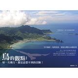 鳥的觀點:每一次飛行,都是意想不到的冒險!空中攝影×地理資訊發現台灣的100個故事