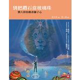 別把鑽石當玻璃珠:劉大偉的動畫獅子心
