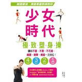 少女時代極致塑身操:讓妳不餓、不累、不花錢,纖腰、翹臀、美腿一次到位!