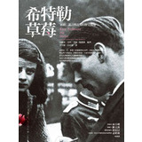 希特勒草莓:屠殺、謊言與良知的歷史戰場(改版)