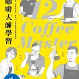 向咖啡大師學習!從生豆、烘焙、沖煮到拉花,走入12位領潮者的咖啡風味課