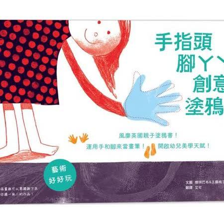 手指頭腳ㄚㄚ創意塗鴉書:運用手和腳來當畫筆!開啟幼兒美學天賦!