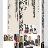 給孩子與世界接軌的教育:國際文憑與全球流動社會的教育改革