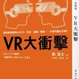 VR大衝擊:虛擬實境即將攻占社交、影音、遊戲、電商……你如何贏在先機?