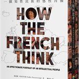 法國人如何思考?