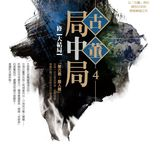 古董局中局4(終):大結局