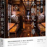不想下車!洋溢幸福感的日本觀光火車:從火車體驗日本獨有的款待之心,活化地方的鐵道行銷,24條不能錯過的特色鐵路