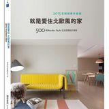 就是愛住北歐風的家【2015全新個案升級版】:500個Nordic Style生活空間設計提案