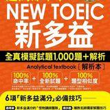 超高命中率NEW TOEIC新多益全真模擬試題1000題+解析(附1MP3)