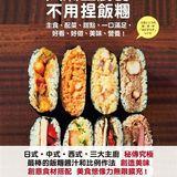 東京新食感!人氣主廚的不用捏飯糰:主食、配菜、甜點,一口滿足,好看、好做、美味、營養!