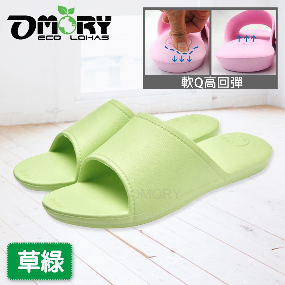 ~OMORY~韓式氣墊室內 浴室拖鞋23.5cm~草綠
