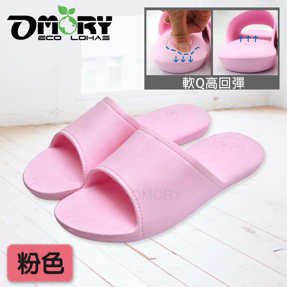 ~OMORY~韓式氣墊室內 浴室拖鞋24.5cm~粉色