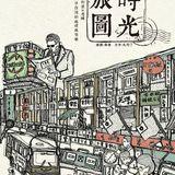 時光旅圖:50幅街景╳老舖,記憶舊日台灣的純樸與繁華