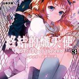 終結的熾天使 一瀨紅蓮,破滅的16歲(03)