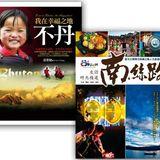 走訪時光棧道套書組 (走訪時光棧道──南絲路 + 我在幸福之地.不丹)
