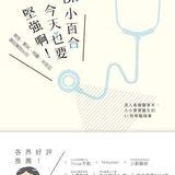Dr. 小百合,今天也要堅強啊!催淚、爆笑、溫馨、呆萌的醫院實習生活