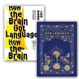 腦神經科學和語言套書組 (看漫畫了解腦神經科學 + 人如何學會語言?)