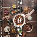 設計,在韓食:帶你味訪韓國,多元料理、絕妙配色、擺盤美學一次學會
