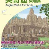 吳哥窟柬埔寨