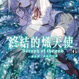 終結的熾天使:一瀨紅蓮,破滅的16歲 (06)