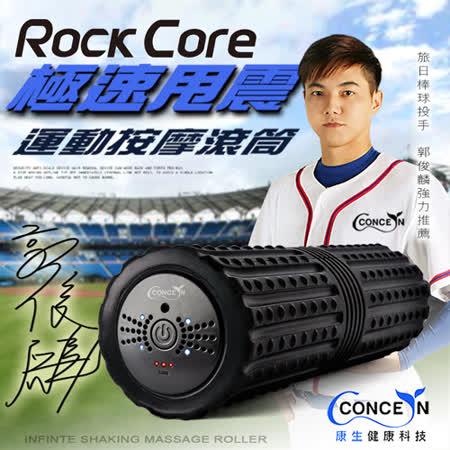 【Concern 康生】ROCK CORE極速甩震運動按摩滾筒-黑色CON-YG023