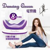 【Concern康生】Dancing Queen 舞后電臀機-魅力紫 CON-666