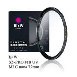 B+W XS-PRO 010 UV MRC nano 72mm 超薄框多層鍍膜保護鏡