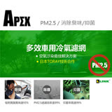 APEX 活性碳冷氣濾網 CADILLAC- SRX II 09-16 . LC-2442C-A