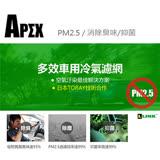 APEX 活性碳冷氣濾網 FORD- Focus II MK2.5 04-09. LC-2440C-A