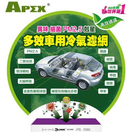 APEX 多效型冷氣濾網 BMW- X5 LC-5366C-B