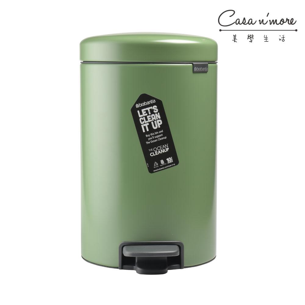 Brabantia Newicon 腳踏式 環保垃圾桶 12L 文青綠