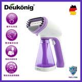 Deukönig 德京紫色風暴三合一手持紫蝶掛燙機