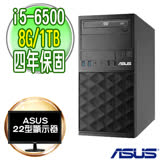 ASUS 華碩 B150 四核商用電腦+ASUS 華碩 22型IPS顯示器 (Core i5-6500 8G 1TB DVD-RW Win10Pro 四年保固)