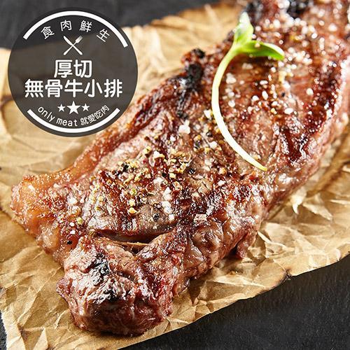 食肉鮮生 美國choice級厚切無骨牛小排*4片組 (170g/片)