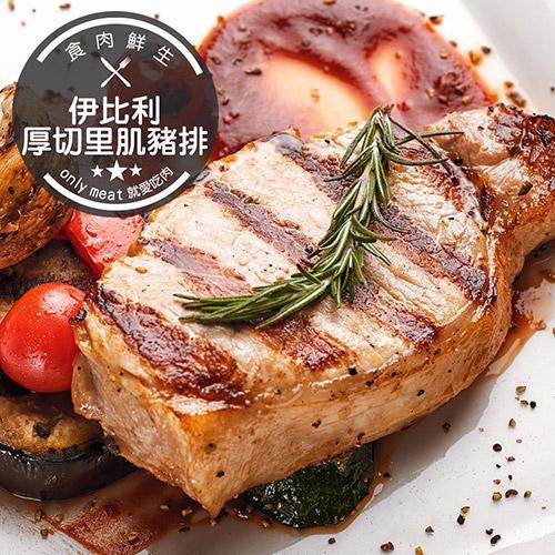 食肉鮮生 西班牙皇家Bellota級伊比利里肌豬排*6片組 (200g/片)