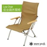 【日本 Snow Peak】Low Chair 輕量化低座面休閒椅-30cm /露營桌椅.休閒椅.帆布椅.導演椅.折疊椅.野營椅/LV-091KH 卡其
