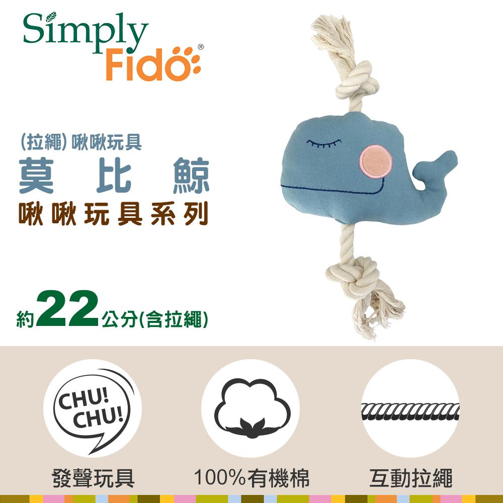 Simply Fido 莫比鯨(拉繩)啾啾玩具