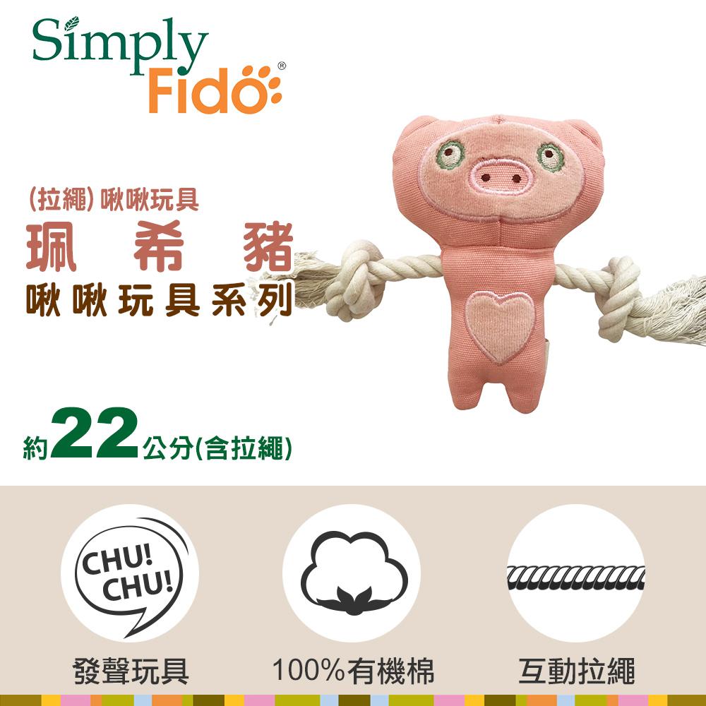 Simply Fido 查理蛙(拉繩)啾啾玩具
