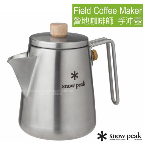 【日本 Snow Peak】Field Coffee Maker 營地咖啡師系列 不銹鋼手沖茶壺.水壺(把手可拆卸)/附收納袋.方便攜帶_CS-115
