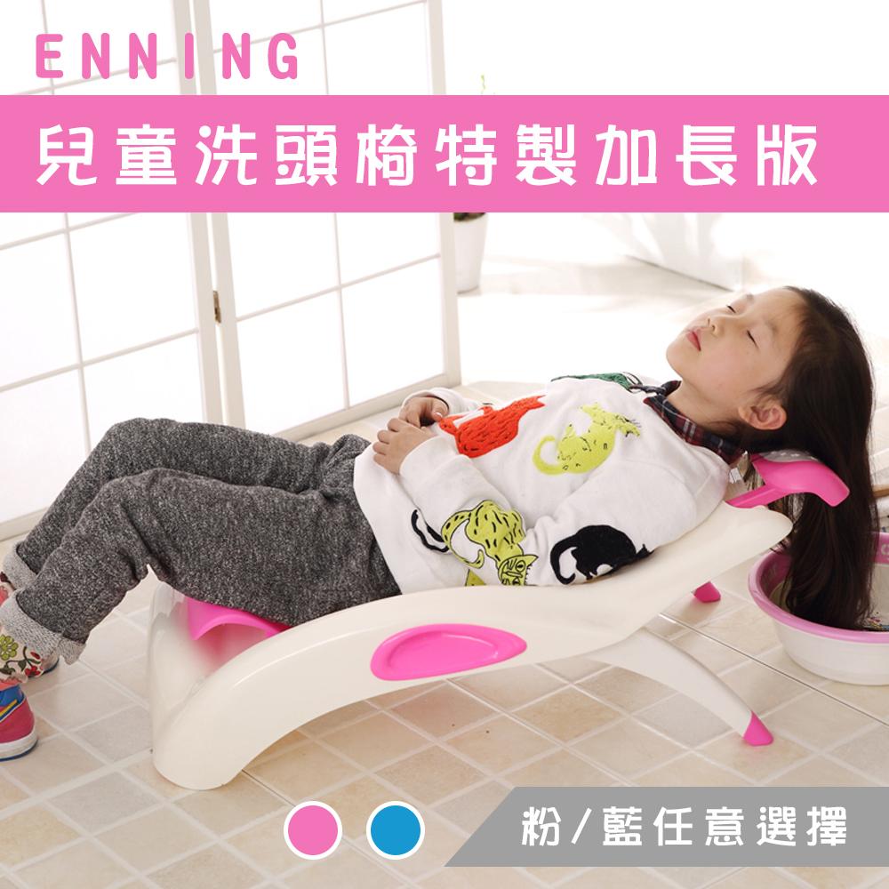 ENNING可調式兒童專用洗頭椅加長版