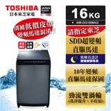 TOSHIBA東芝 勁流双渦輪超變頻16公斤洗衣機 科技黑 AW-DG16WAG