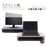 【樂活玩家】螢幕桌上架/螢幕架(1入)