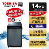 TOSHIBA東芝 勁流双渦輪超變頻14公斤洗衣機 科技黑 AW-DG14WAG