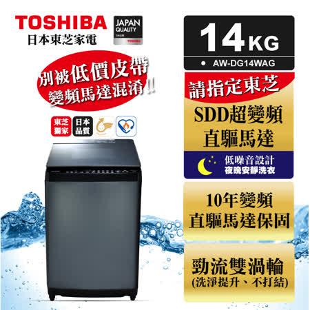 TOSHIBA 14公斤 双渦輪洗衣機AW-DG14