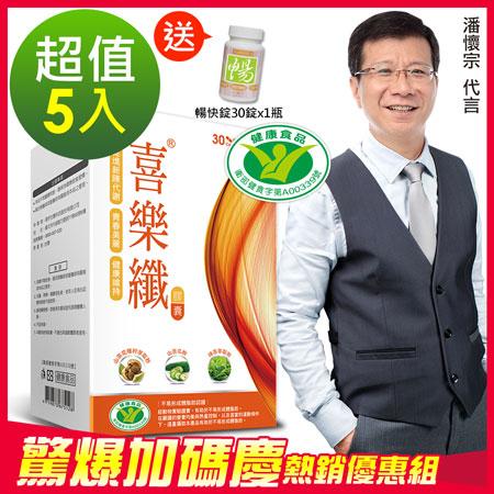 喜樂纖膠囊x5盒 輕鬆對抗體脂肪