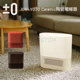 日本 ±0 正負零 陶瓷電暖器XHH-Y030 日本設計美學的極致呈現 群光公司貨